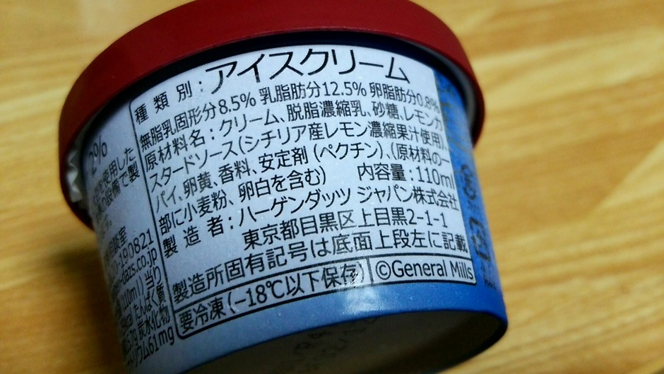 ハーゲンダッツ シチリアレモンパイ(期間限定・新商品)