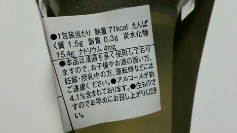 ローソン日本酒ゼリー(上善如水白こうじ)(期間限定・数量限定)