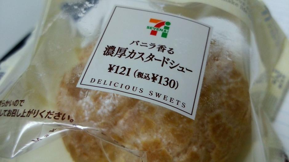 バニラ香る濃厚カスタードシュー(セブンイレブン 新商品)